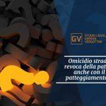 Studio legale associato Gerosa e Vergottini - Omicidio stradale: revoca della patente anche con il patteggiamento